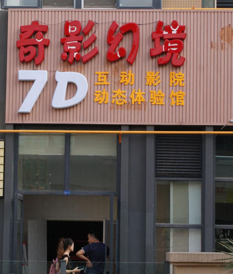 淇县成都金堂7D电影院