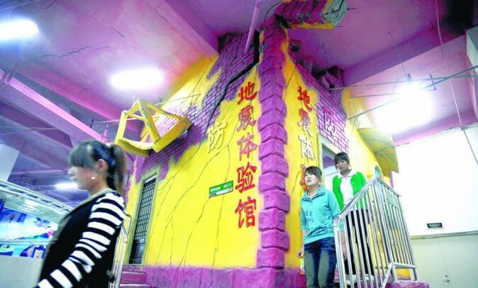 浦江地震小屋、地震体验屋、地震屋科技馆